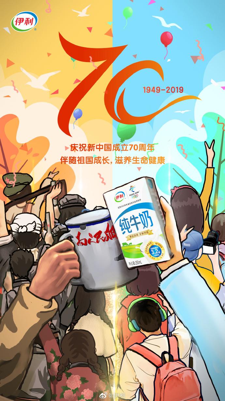 伊利国庆节宣传海报