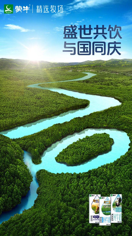 蒙牛国庆节宣传海报