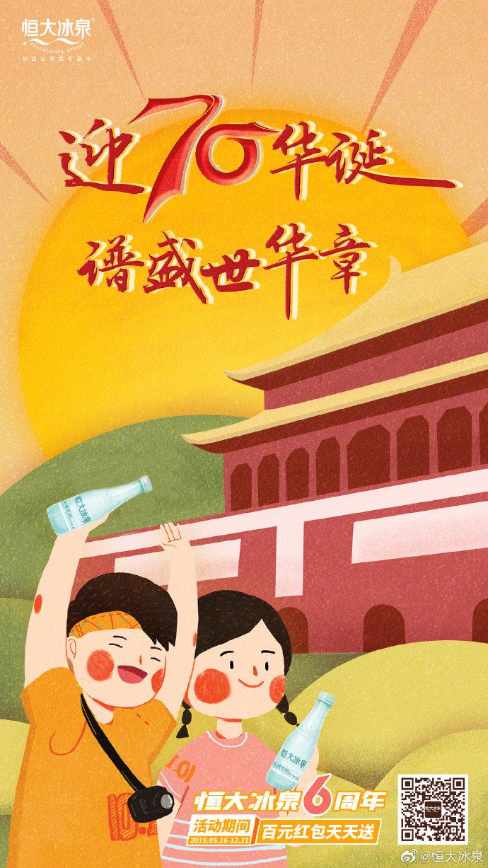 恒大冰泉国庆节宣传海报