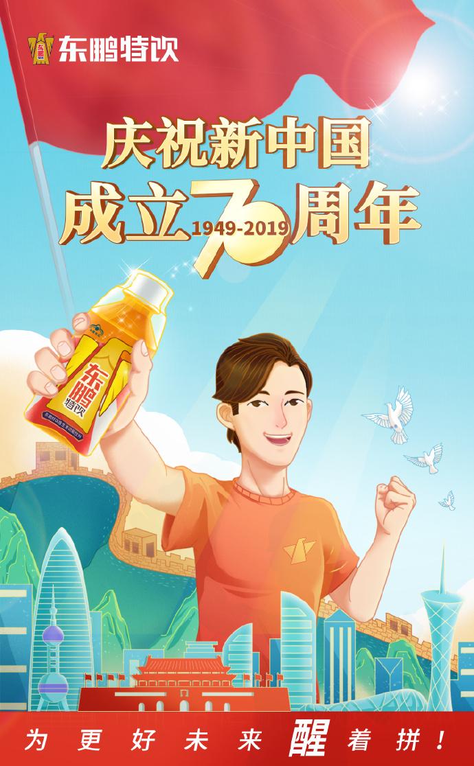 东鹏特饮国庆节宣传海报