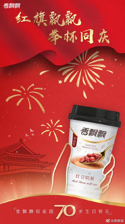 香飘飘国庆节宣传海报
