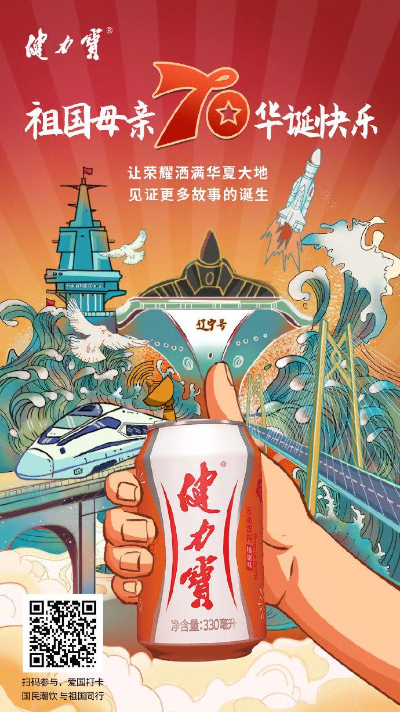 健力宝国庆节宣传海报