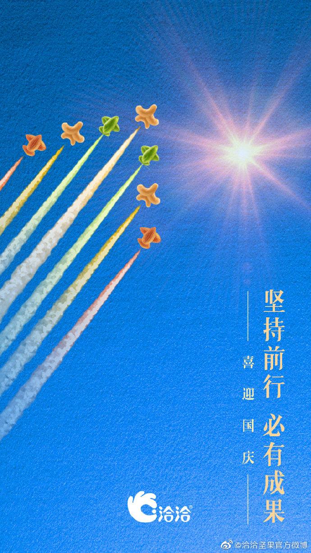 洽洽坚果国庆节宣传海报