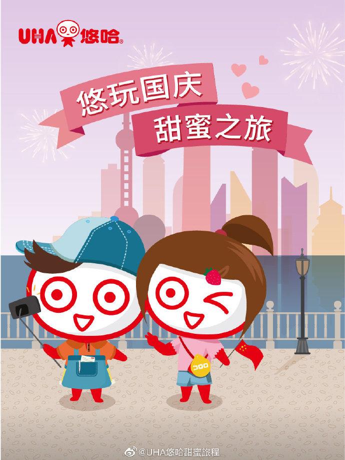 悠哈国庆节宣传海报