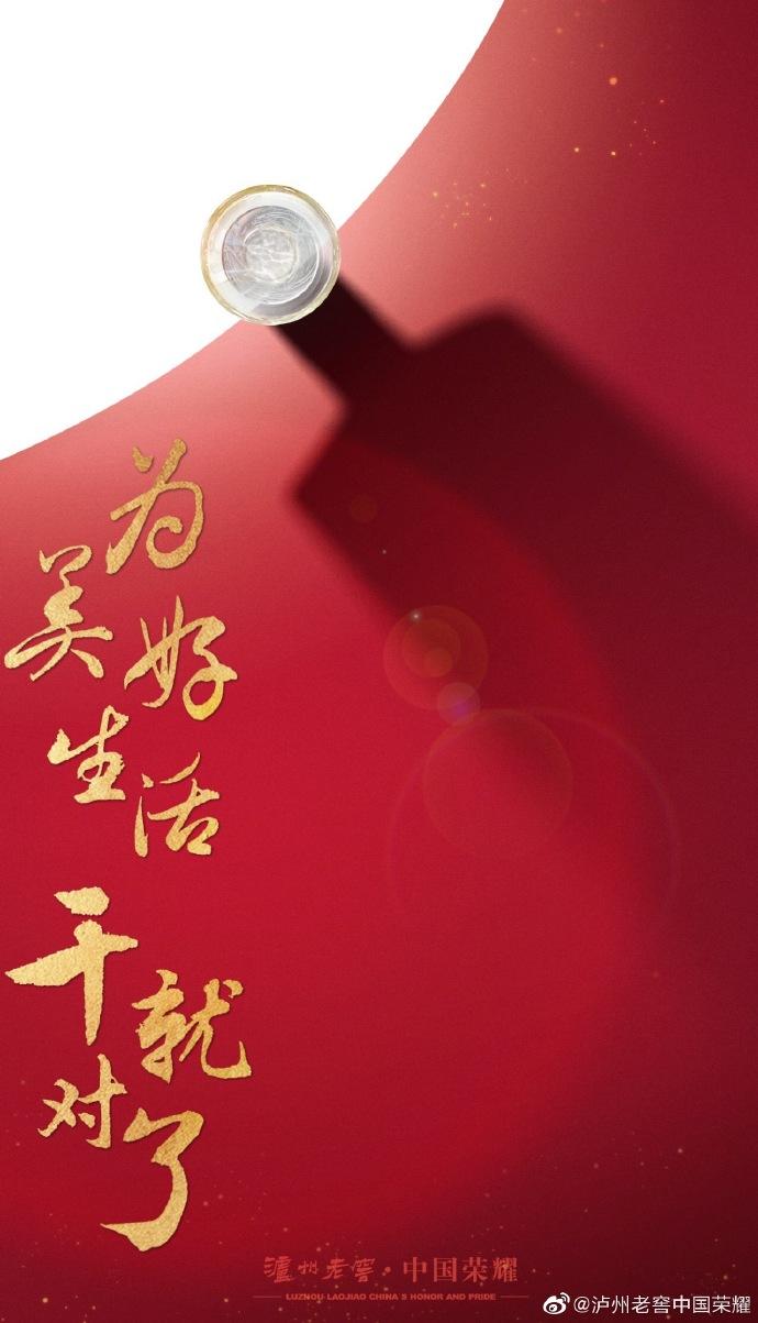 泸州老窖国庆节宣传海报