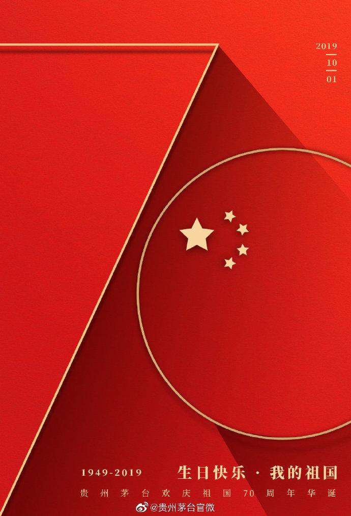 贵茅台国庆节宣传海报