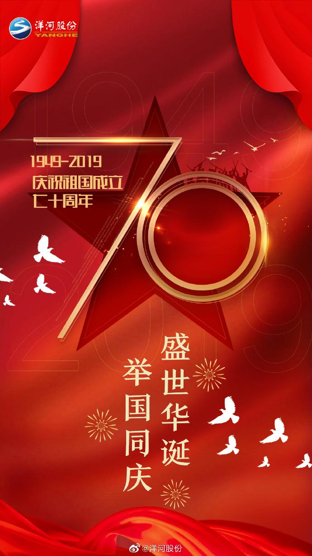洋河国庆节宣传海报