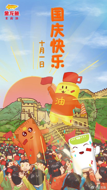 金龙鱼国庆节宣传海报