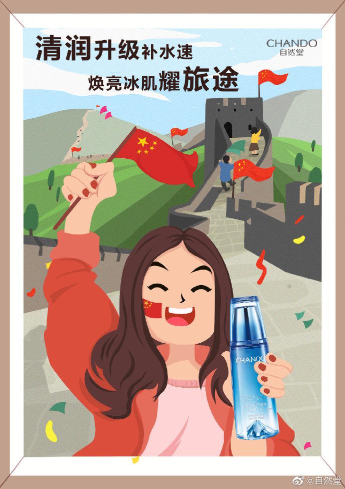 自然堂国庆节宣传海报