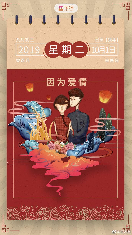 百合网国庆节宣传海报