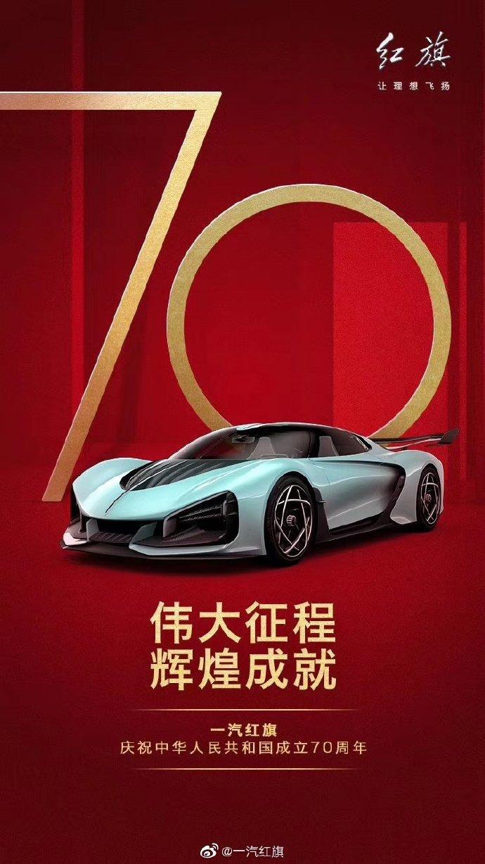 一汽红旗国庆节宣传海报