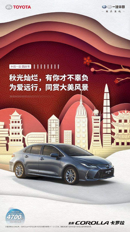 一汽丰田国庆节宣传海报