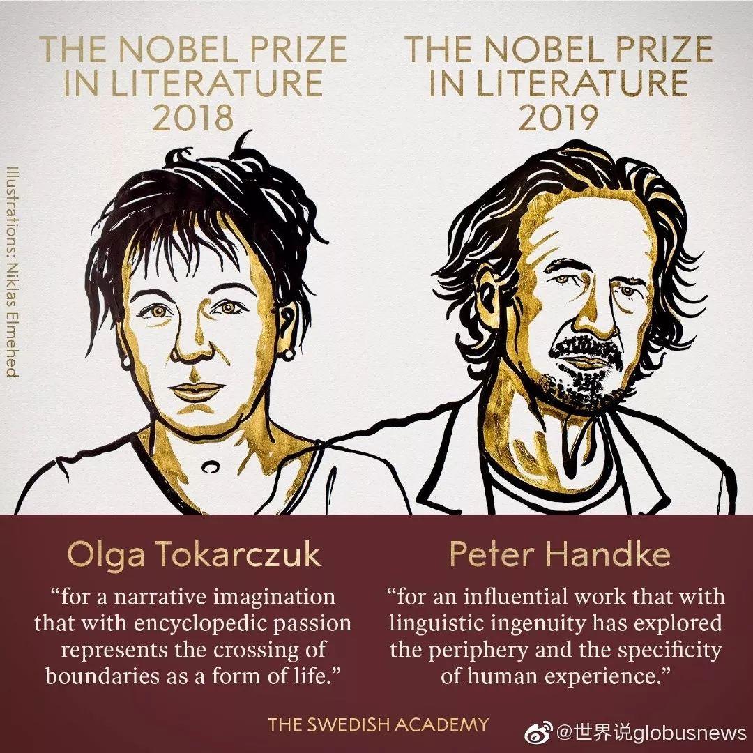2018年和2019年诺贝尔文学奖