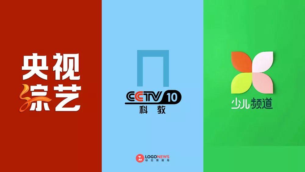 CCTV14logo升级_CCTV10logo升级_CCTV3logo升级