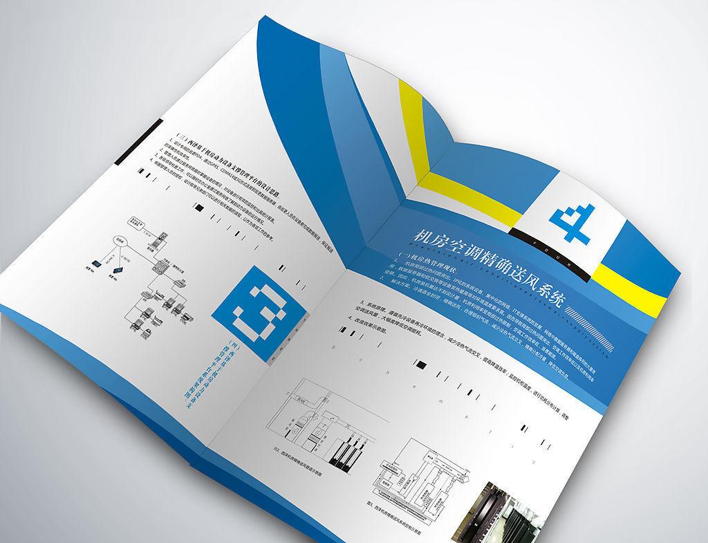 企业画册设计如何让消费者产生好感