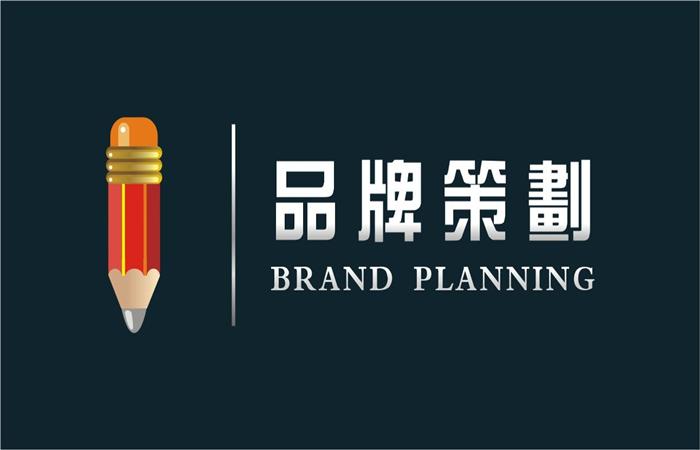 一份真实有价的品牌策划方案_杭州品牌策划有限公司