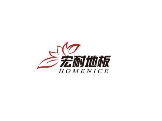 宏耐地板品牌VI设计及logo设计