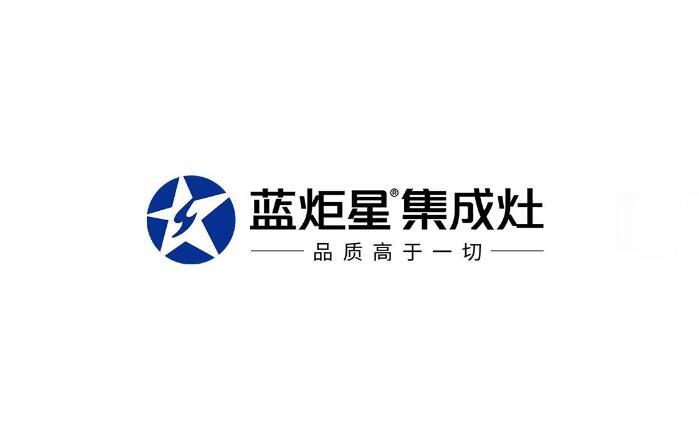 蓝炬星集成灶品牌VI设计及logo设计