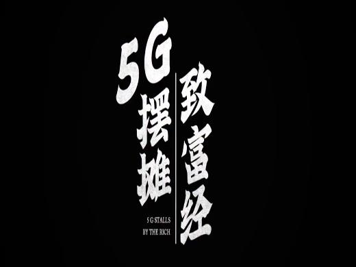 浙江联通摆摊好戏:5G加持,小地摊也能实现大梦想