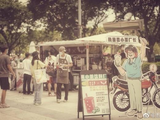 """喜小茶饮料厂来了,开着五菱汽车限时""""土酷""""出摊"""