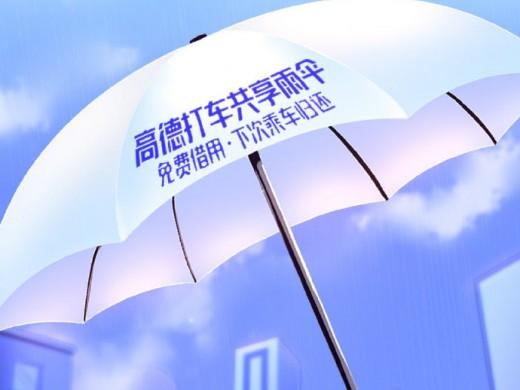 高德地图:阿里动物园集体代言共享雨伞,文案好暖