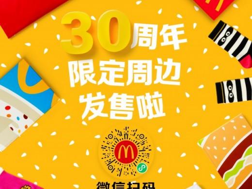 """麦当劳30岁生日派对,新周边""""开心上身"""""""