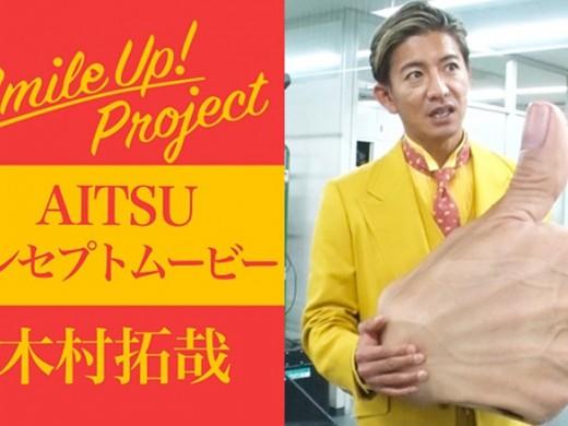 日本魔性防疫宣传片:和木村拓哉一起继续对抗病毒吧
