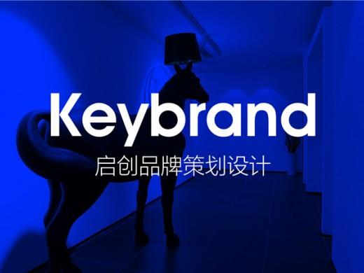 建立品牌,六大传达系统设计