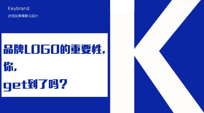 品牌LOGO的重要性,你,get到了吗?