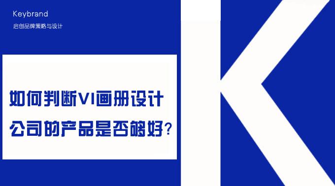 如何判断VI画册设计公司的产品是否够好